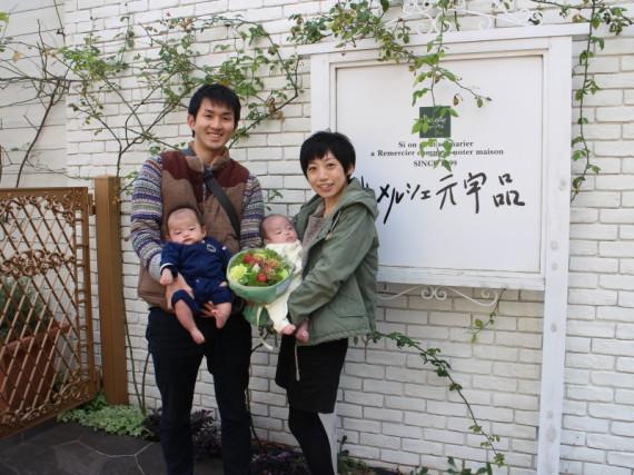 nagano family